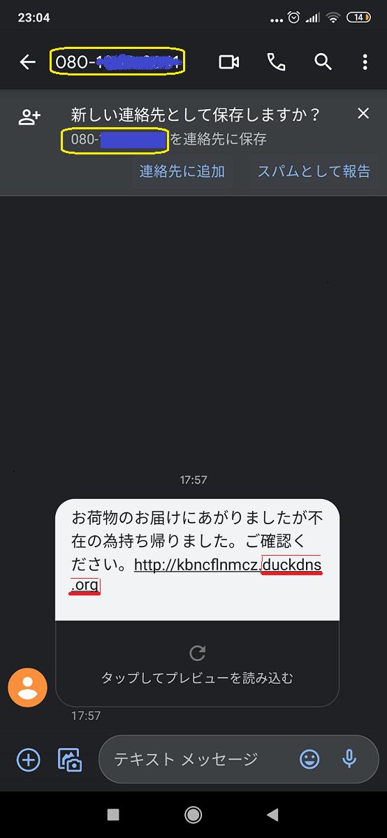 荷物 Duckdns org