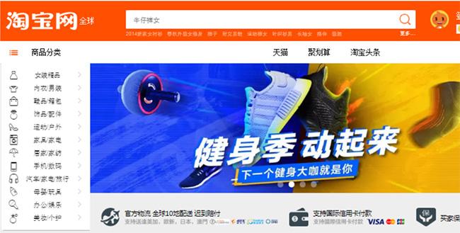 أشهر مواقع التجارة الالكترونية العالمية، موقع تاوباو، Taobao