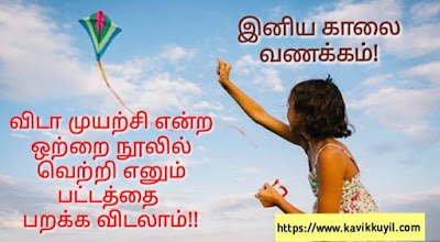 good morning quotes tamil download