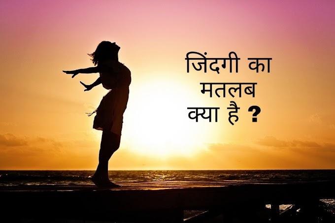 जिंदगी का मतलब क्या है ? Best Motivational speech. Motivation ki aag.