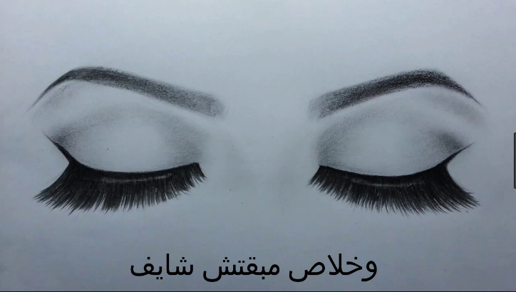 رواية بين عينيك ذنبي وتوبتي كاملة