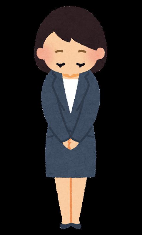 https://1.bp.blogspot.com/-gqRVYh1GDtk/U-8HCTnbliI/AAAAAAAAk-I/MHQDeHu8Qso/s800/business_ojigi_woman.png
