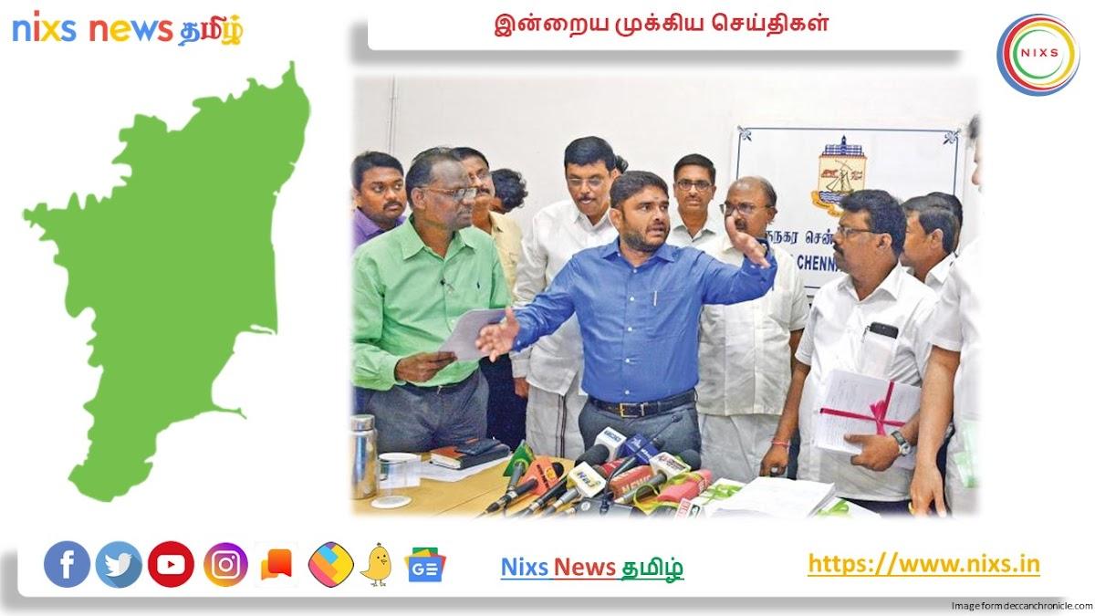 E-passபெறுவது மிகவும் எளிது - சென்னை மாநகராட்சி கமிஷனர் Tamil News