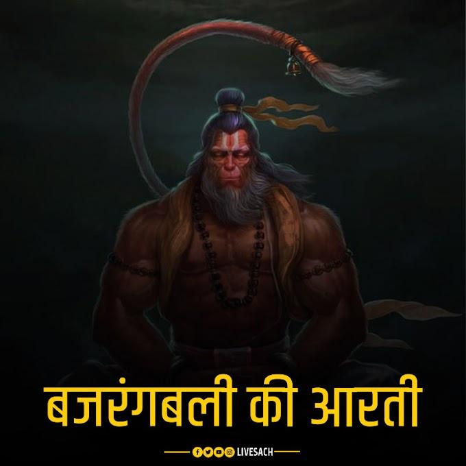 बजरंगबली की आरती - Bajrangbali Aarti Lyrics in Hindi