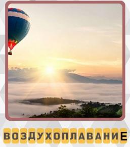 в воздухе имеется воздушный шар, занятие воздухоплаванием
