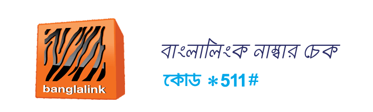 How to Check Banglalink Number?