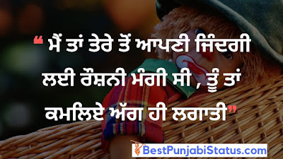 Sad Whatsapp Status in Punjabi