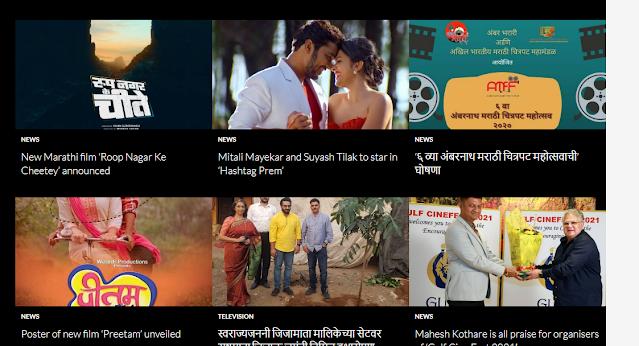 Marathimovieworld.com BEST Website To Download Marathi Movies