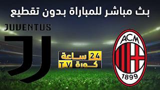 مشاهدة مباراة ميلان ويوفنتوس بث مباشر بتاريخ 07-07-2020 الدوري الايطالي