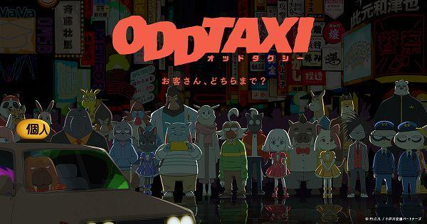 오드 택시