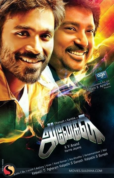 Anegan roja kadale video song free download.