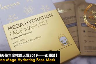 【素顏天使年度推薦大賞2019──面膜篇】Karuna Mega Hydrating Face Mask 保濕修護面膜
