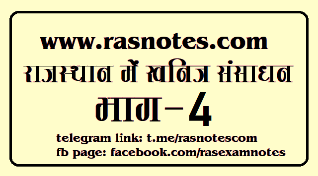 Geography of Rajasthan Notes on Mines and minerals of  Rajasthan Part-4