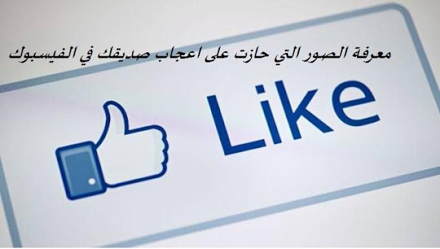 طريقة معرفة الصور التي أعجب بها اصدقائك في الفيسبوك