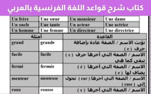قواعد اللغة الفرنسية بالعربي