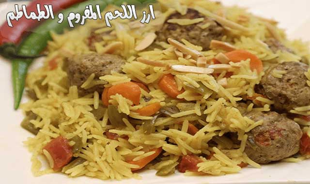 ارز باللحم المفروم والطماطم