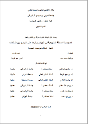 أطروحة دكتوراه: خصوصية السلطة التشريعية في الجزائر وأثرها على التوازن بين السلطات PDF