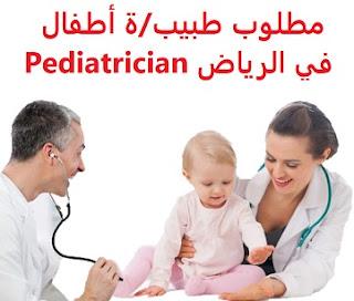 وظائف السعودية مطلوب طبيب/ة أطفال في الرياض Pediatrician