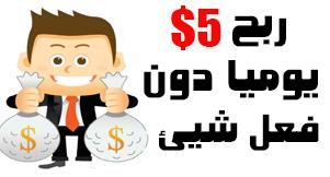 ابرز طريقة لربح 5 دولار يوميا بدون فعل اي شيئ - الربح من الانترنت للمبتدئين بدون رأس مال