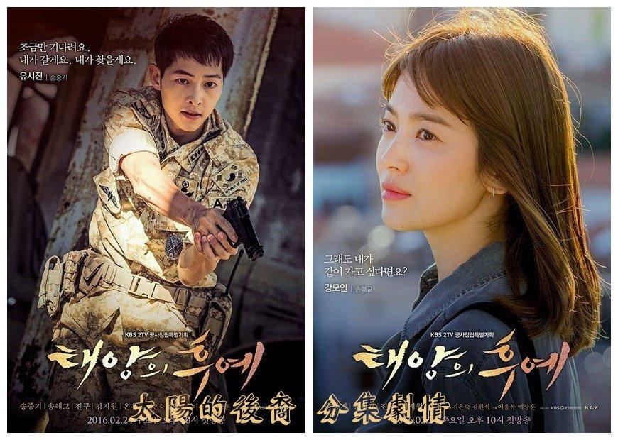 《韓劇 太陽的後裔》太陽的後裔分集劇情 劇情預告大結局