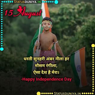 Independence Day Shayari In Hindi 2021 Image, धरती सुनहरी अंबर नीला हर मौसम रंगीला, ऐसा देश है मेरा।