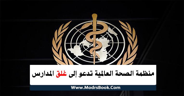 منظمة الصحة العالمية تدعو إلى غلق المدارس