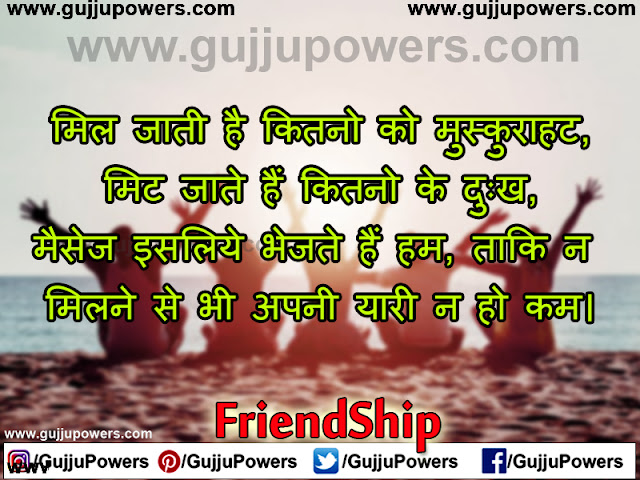 friendship day shayari download
