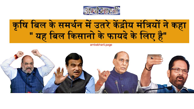 union ministers
