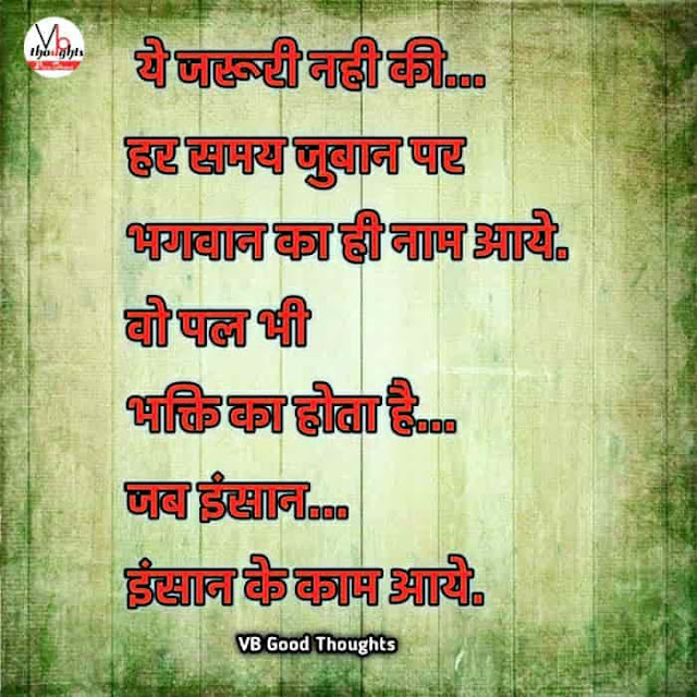[ Best ] Hindi Suvichar - Good Thoughts In Hindi -  सुविचार - Suvichar With Images - hindi suvichar with images - suvichar photo - insan - bhagawan - sunder vichar