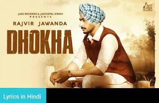 धोखा Dhokha Lyrics in Hindi | Rajvir Jawanda