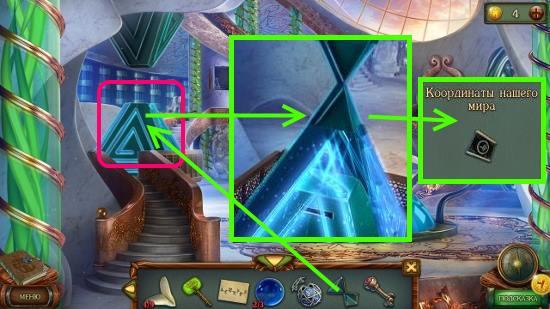 устанавливаем часы и нож, получим координаты нашего мира в игре наследие 3 дерево силы