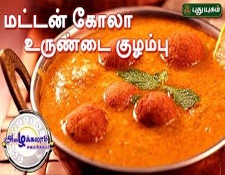 Azhaikalam Samaikalam 22-05-2017 Puthuyugam Tv