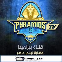 شاهد قناة بيراميدز سبورت Pyramids sport hd بث مباشر الان