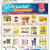 Oncost Kuwait - Great Savings Offer