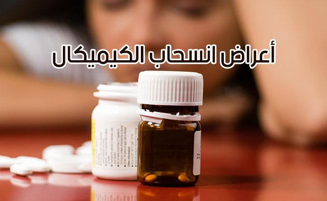 أعراض انسحاب الكيميكال