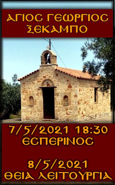 Εσπερινός & Θεία Λειτουργία στον Άγιο Γεώργιο στο Ξέκαμπο