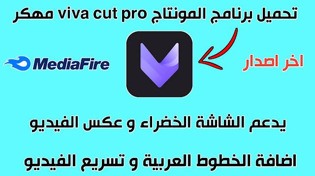 تحميل viva cut pro مهكر اخر اصدار للاندرويد من ميديا فاير