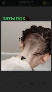 бритый затылок с небольшим тату в виде треугольника