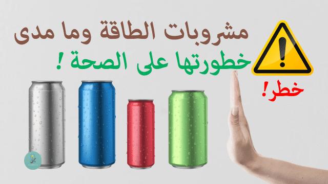 مشروبات الطاقة وما مدى خطورتها على الصحة