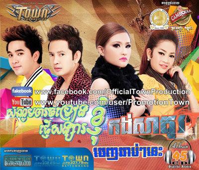 Town CD Vol 45