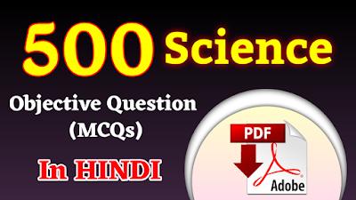 500 MCQs Science Question Hindi
