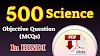 500 MCQs Science Question Pdf In Hindi