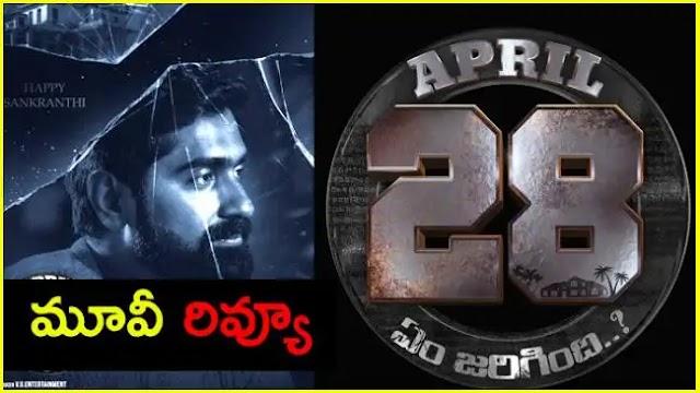 [Review] April 28th Em Jarigindi: Ranjith & Sherry Starrer Telugu  Horror Suspense Thriller Movie Analysis