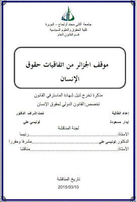 مذكرة ماستر: موقف الجزائر من اتفاقيات حقوق الإنسان PDF