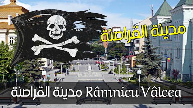 Râmnicu Vâlcea المدينة الرومانية التي يعيش سكانها باختراق و قرصنة المواقع