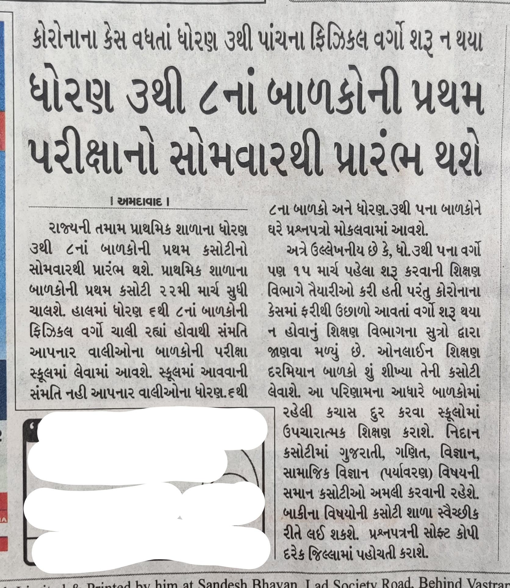 http://www.pravinvankar.in/2021/03/the-first-examination-of-children-of.html