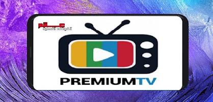 تطبيق Premium TV لمشاهدة المباريات الرياضية و القنوات التلفزيونية