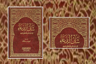 تحميل كتاب شأن الدعاء pdf - مكتبة نور