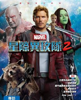 فيلم Guardians of the Galaxy Vol. 2 2017 مترجم