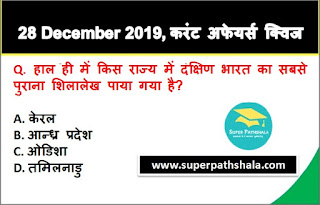 Daily Current Affairs Quiz in Hindi 28 December 2019